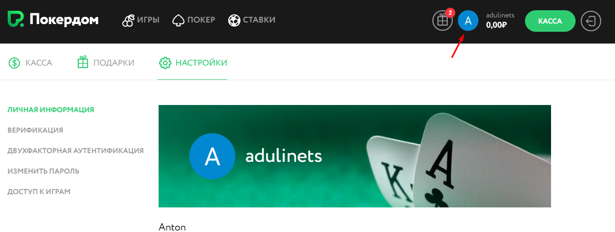 Личный кабинет Pokerdom