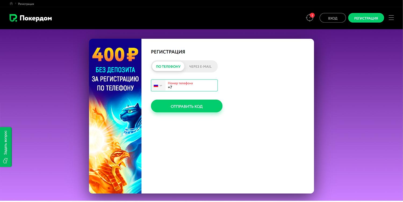 Регистрация по номеру телефону в руме Покердом.