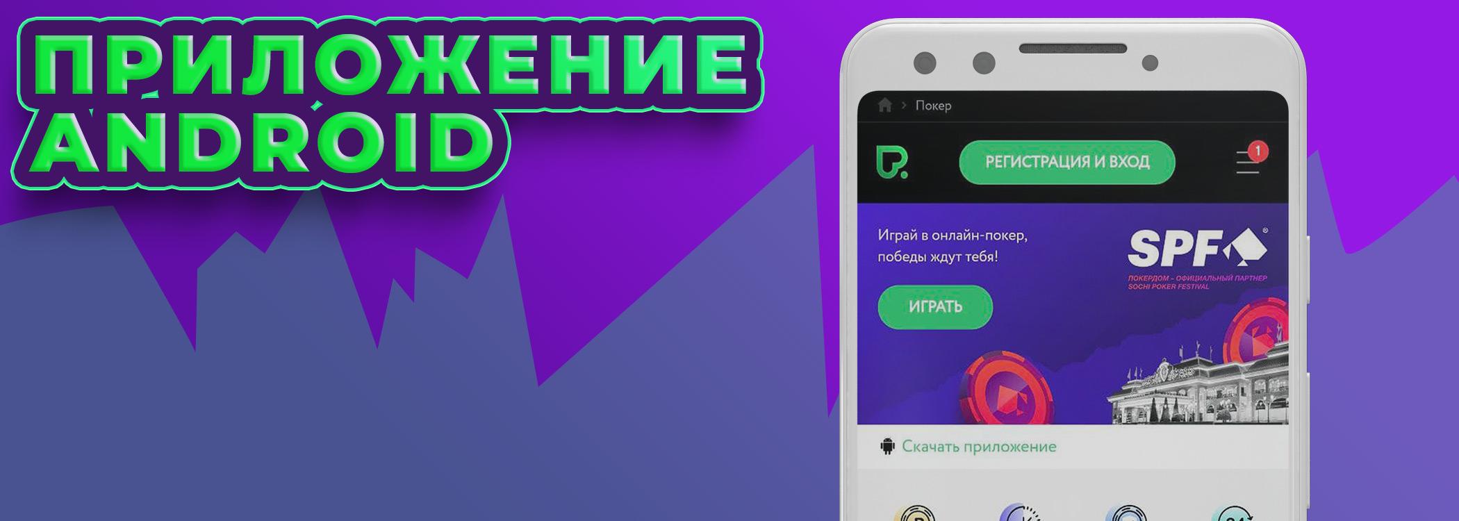Приложение Android покерного рума Покердом.