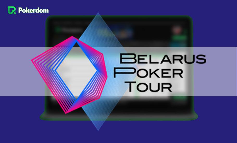 Pokerdom BPT