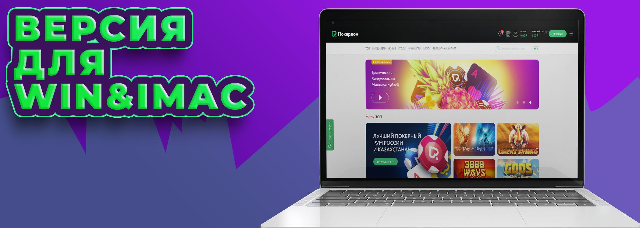 Версия Покердом для macOS и Windows.