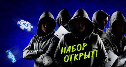 На PokerDom стартует «Битва Кланов»: чем удивит второй сезон?