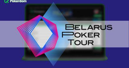На Pokerdom проходят сателлиты к живой серии Belarus Poker Tour