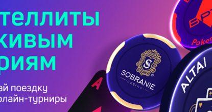 Покердом проводит сателлиты к турнирам серии SOBRANIE